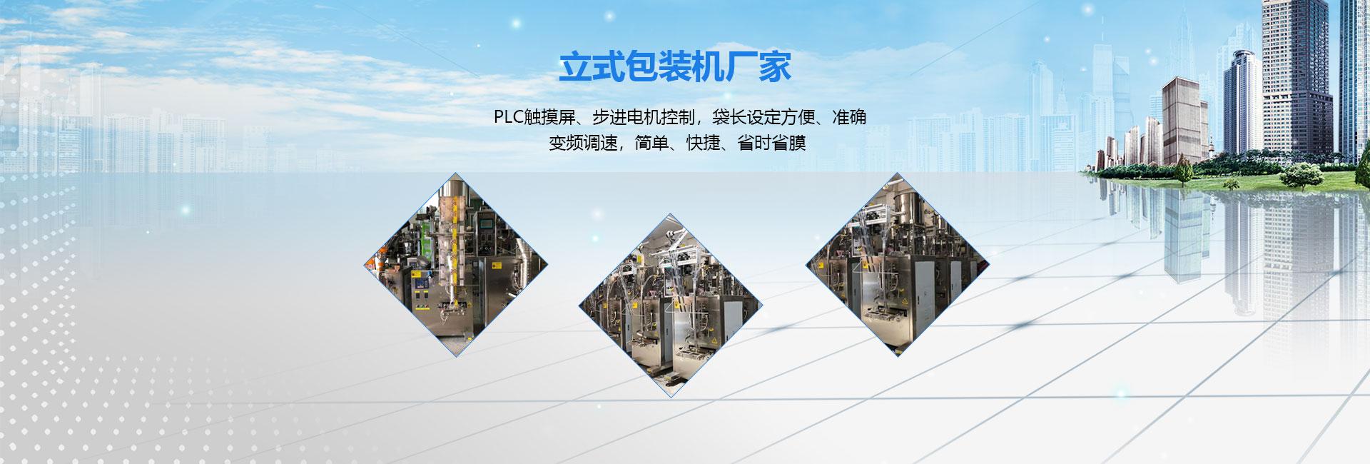 四川热收缩膜包装机